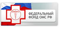 Федеральный фонд ОМС