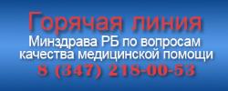 Звонок министру
