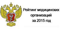 Рейтинг медицинских организаций за 2015 год